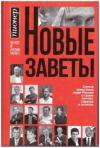 Купить книгу [автор не указан] - Новые заветы. Самые известные люди России о своих мечтах, страхах и успехах