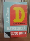 Купить книгу Попов, А.А. - Немецкий язык для всех: Книга для начинающих