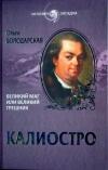 Володарская Ольга - Калиостро. Великий маг или великий грешник.