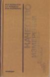 Купить книгу Селиванов, М.Н. - Качество измерений: Метрологическая справочная книга