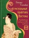 Купить книгу Элиза Танака - Сексуальные практики Востока: любовное искусство гейши