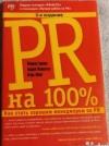 Купить книгу М. Горкина, А. Мамонтов, И. Манн - PR на 100 %. Как стать хорошим менеджером по PR