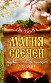 Купить книгу С. В. Филатова - Магия свечей. Гадания и исцеляющие ритуалы