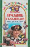 Купить книгу Колосовская - Праздник в каждый дом