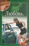 Купить книгу Улыбина, Ю.Н. - Любовь, которая вас разоряет
