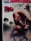 Купить книгу Йоахим Опперман - Динозавры.