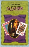 Купить книгу Л. К. Тихонова - Способы старинных гаданий