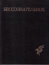 Купить книгу Макогоненко Ю. В. - Бессознательное. Многообразие видения