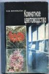 Купить книгу Зиновьева Н. Ф. - Комнатное цветоводство. о