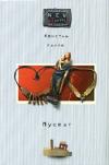 Купить книгу Кристин Валла - Мускат