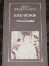 купить книгу Фейхтвангер Лион - Лже–Нерон