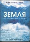 Купить книгу Стюарт И., Линч Д. - Земля, настоящая жизнь планеты.