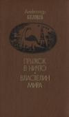 Купить книгу Александр Беляев - Прыжок в ничто. Властелин мира.