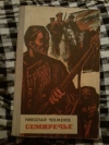 купить книгу Чекменев Н. С. - Семиречье. В 2 томах