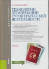 Купить книгу Кусков, А.С. - Технологии организации туроператорской деятельности