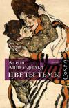 Купить книгу Аарон Аппельфельд - Цветы тьмы