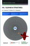 Купить книгу Баранов, Демко, Лукашенко - PR: теория и практика.