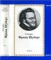 Купить книгу Вульфиус, П. - Франц Шуберт