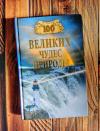 Купить книгу Бертиль Вагнер - 100 великих чудес природы
