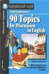 Купить книгу Кошманова И. - 90 Topics for Discussions in English / 90 устных тем на английском языке