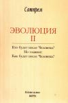 Купить книгу Сатпрем - Эволюция II