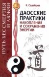 Купить книгу Константин Серебров - Даосские практики накопления и сохранения энергии. Путь Бессмертия и Любви