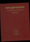 Купить книгу Сухарев А. Я. - Юридический энциклопедический словарь