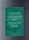 Купить книгу Бенцианова Э. Ш - Сборник диктантов по русскому языку 7 класс.