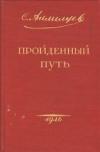 Купить книгу Аллилуев С. - Пройденный путь