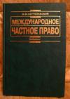 Купить книгу [автор не указан] - Международное частное право