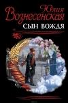 Купить книгу Юлия Вознесенская - Сын вождя