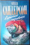 Купить книгу Сандерсон Айвен - Карибские сокровища (Зеленая серия)