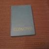 Купить книгу Берман Р. Е. Воган В. К. - Руководство по педиатрии