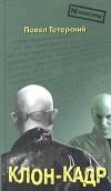 Купить книгу Павел Тетерский - Клон-кадр