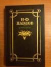купить книгу Павлов Н. Ф. - Избранное