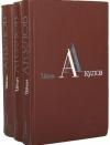 Купить книгу Акулов, Иван - Избранные сочинения