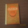 Купить книгу Булатова Р. Х. - Русские народные сказки.