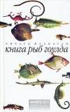 Купить книгу Ричард Фланаган - Книга рыб Гоулда