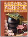 Купить книгу Берков, Б.В. - Золотые рецепты народной медицины