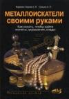 Купить книгу Корякин-Черняк С. Л., Семьян А. П. - Металлоискатели своими руками. Как искать, чтобы найти монеты, украшения, клады