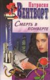Купить книгу Вентворт Патрисия - Смерть в конверте. Отпечаток пальца
