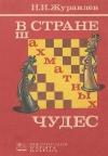 Купить книгу Н. И. Журавлев - В стране шахматных чудес