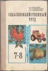 Купить книгу Е. А. Ковалева, А. Е. Ставровский - Сельскохозяйственный труд.