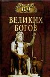 Баландин Рудольф Константинович - 100 великих богов.