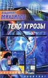 Михайлов Владимир - Тело угрозы