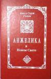 Купить книгу Голон, Анн - Анжелика в Новом Свете