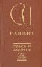 Купить книгу Ильин И. А. - Одинокий художник