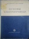 Купить книгу В. П. Андреев, Ю. А. Сабинин - Основы электропривода