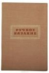Елена Иванова - Ручное вязание