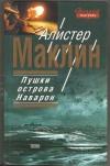 Купить книгу Маклин Алистер - Пушки острова Наварон